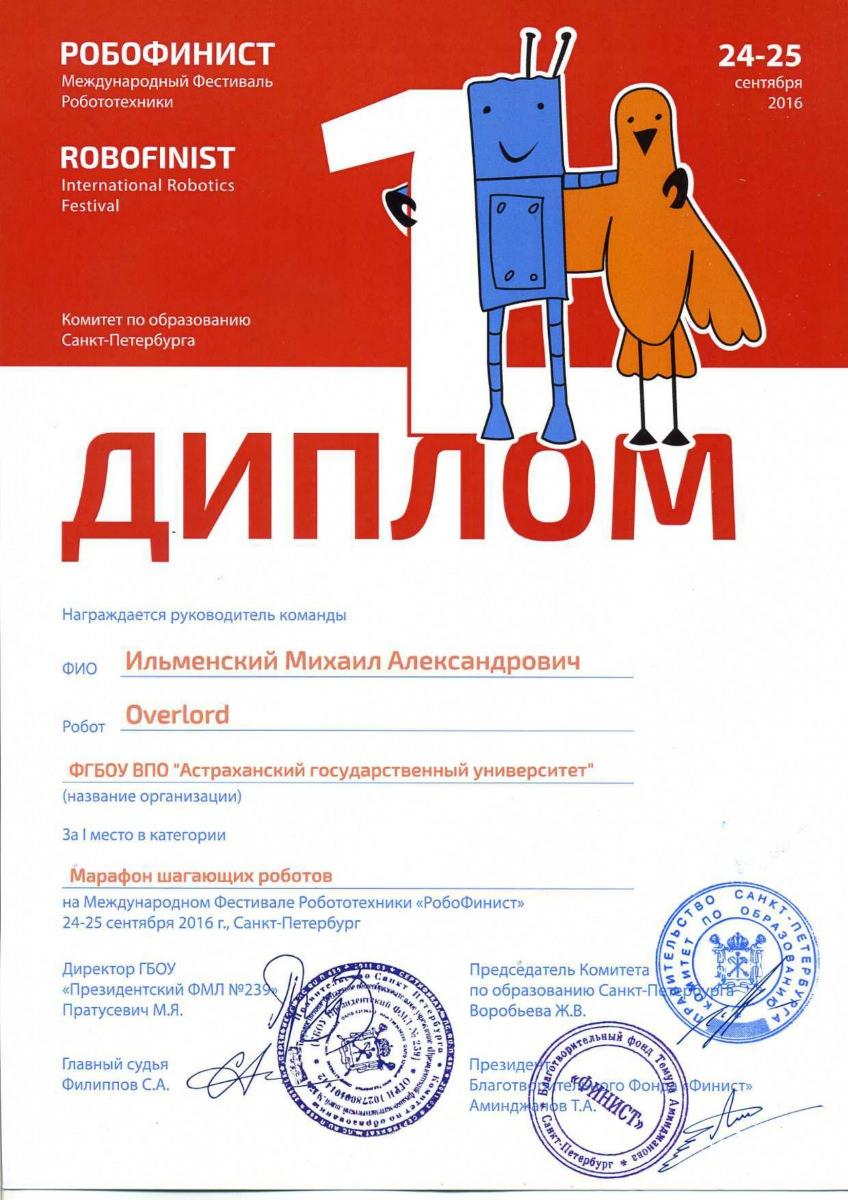 Соревнования по робототехнике  Диплом за 1 место