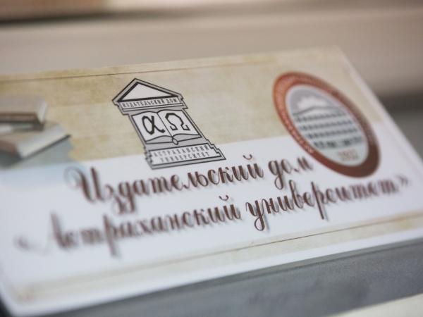 ВАстраханском госуниверситете выйдет учебное пособие сгрифом Минобрнауки
