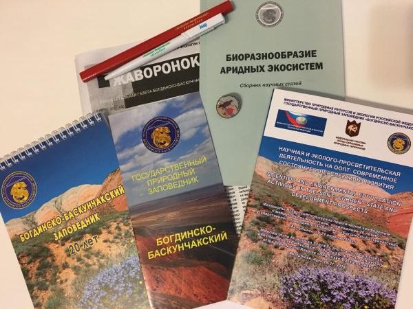 Представители Филиала АГУ в г. Знаменске приняли участие в конференции по экологии