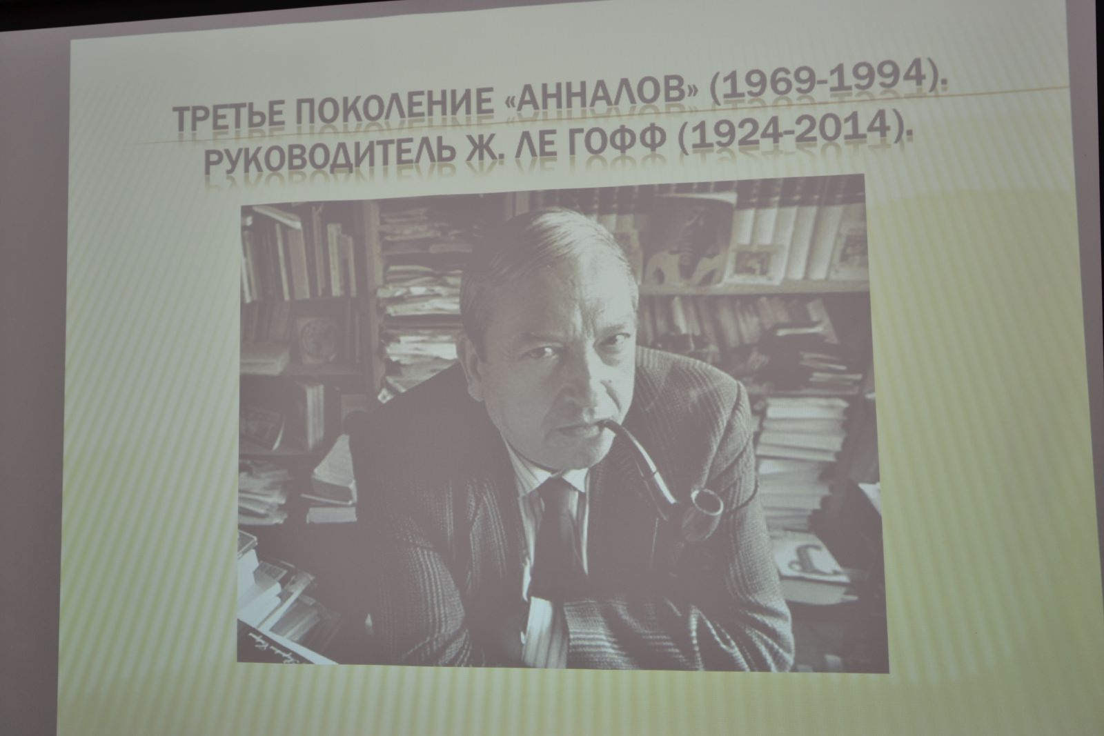 Последнее заседание Философского клуба в 2016 году