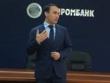 Стартовала совместная программа Газпромбанка и ФБиЭ