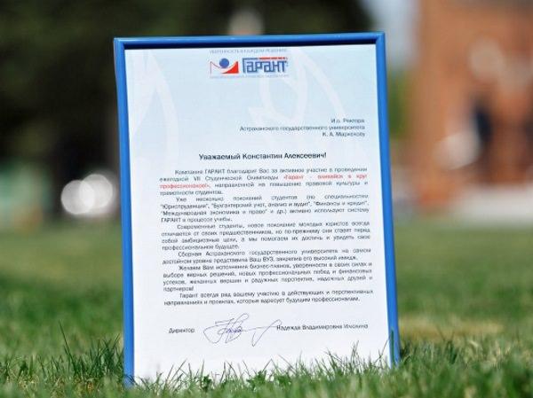 АГУ получил благодарность за проведение юридической олимпиады