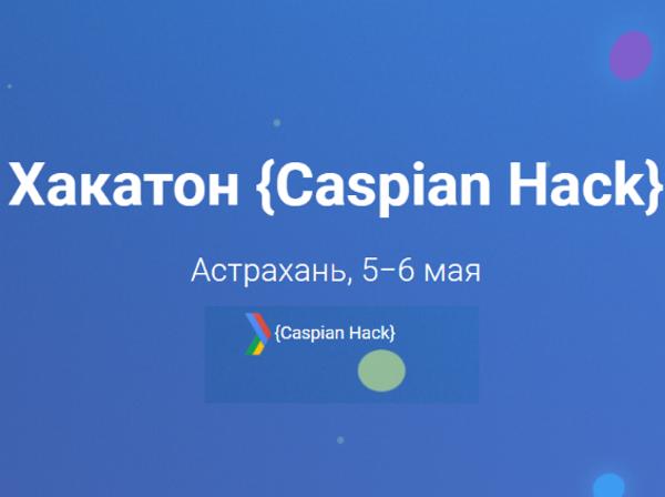 Студенты АГУ могут принять участие в двухдневном хакатоне Caspian Hack