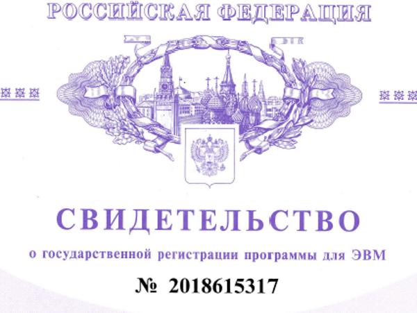 Представители АГУ получили охранные документы на объект интеллектуальной собственности