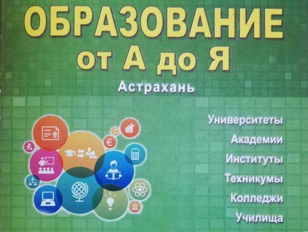 Департамент непрерывного образования АГУ включён всправочник образовательных организаций