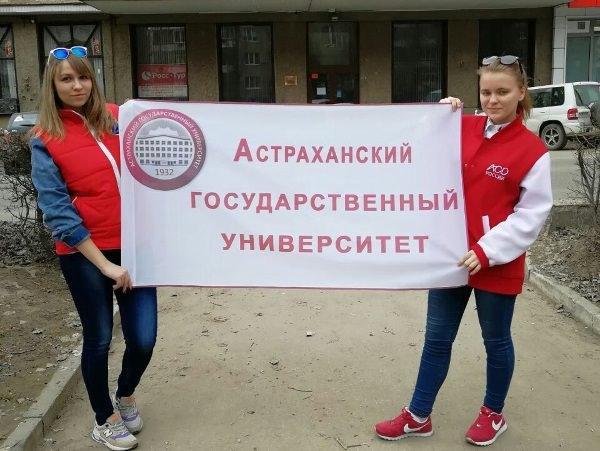 Студенты АГУ стали участниками волонтёрского форума