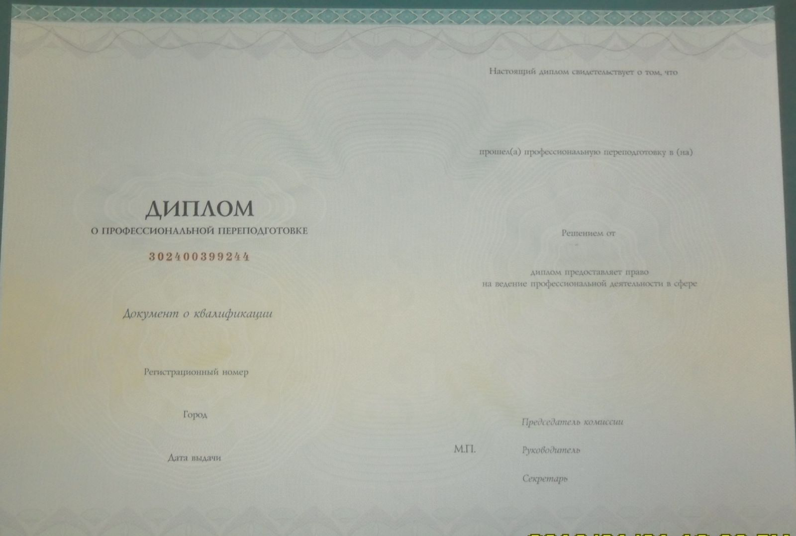 Ассоциированный член удостоверение