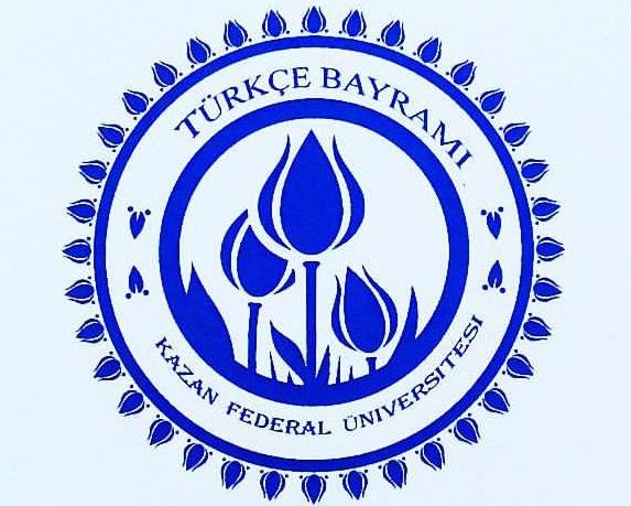 Студенты ФИЯ взяли 7 призовых мест на олимпиаде по турецкому языку!