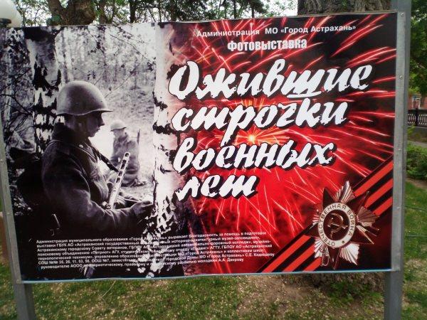 В астраханской фотовыставке ко Дню Победы использованы музейные фонды АГУ