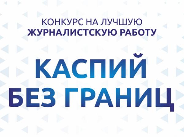 Журналистов стран Прикаспия приглашают принять участие впрофессиональном конкурсе