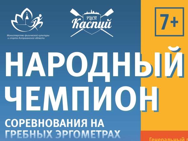 ВАГУ определят лучших гребцов Астраханской области