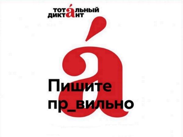 Астраханский госуниверситет вновь станет площадкой проведения Тотального диктанта