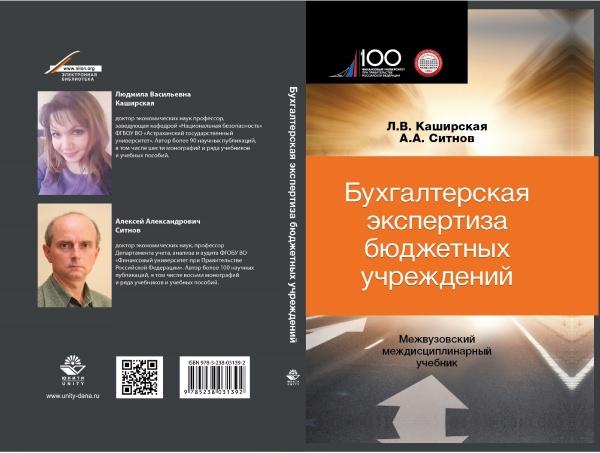 Астраханский госуниверситет имосковский вуз создали уникальный учебник
