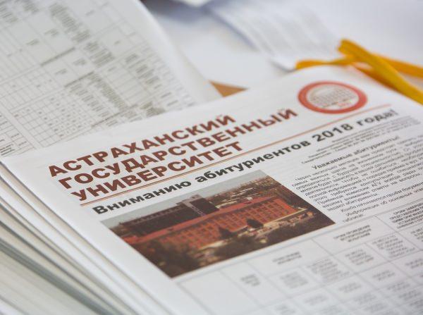 В АГУ подали документы около 1 600 абитуриентов