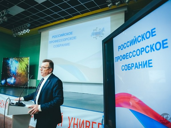 Regional Office of Russian Professors Assembly Is Established at ASU